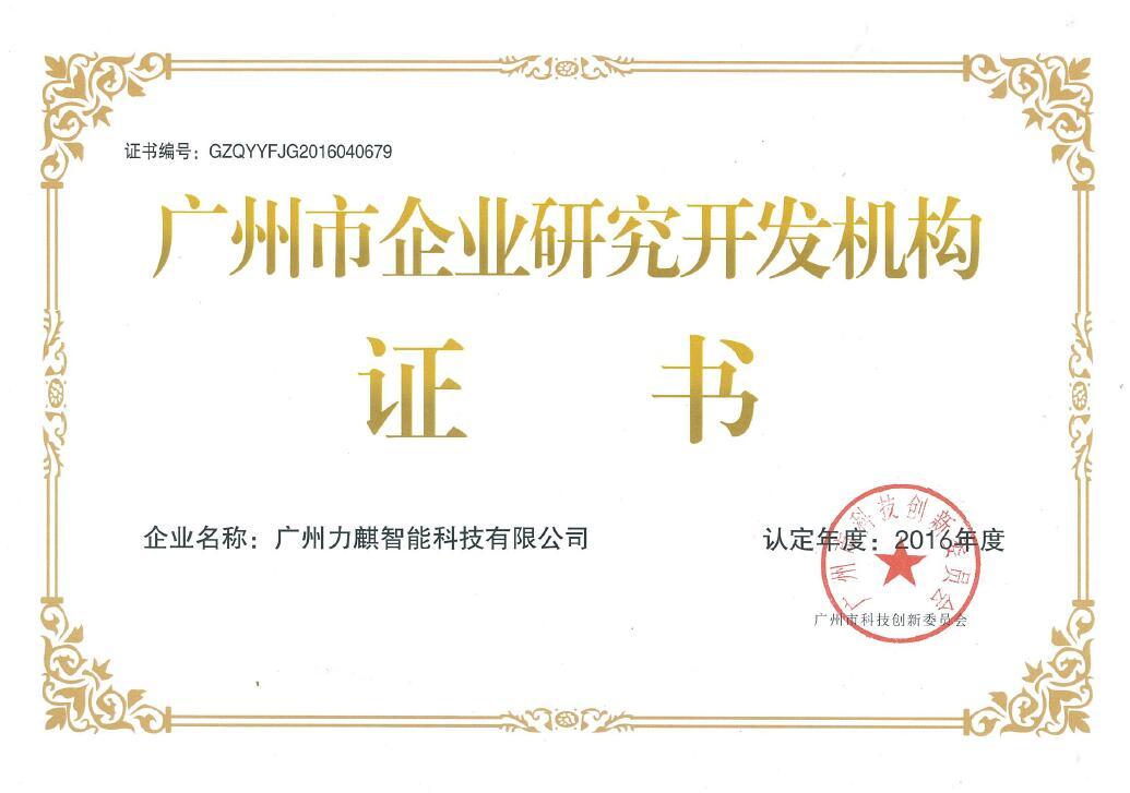 广州企业研究开发机构证书