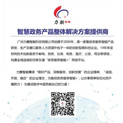 番禺政务中心新址启用,力麒智慧政务产品便民易用获群众好评