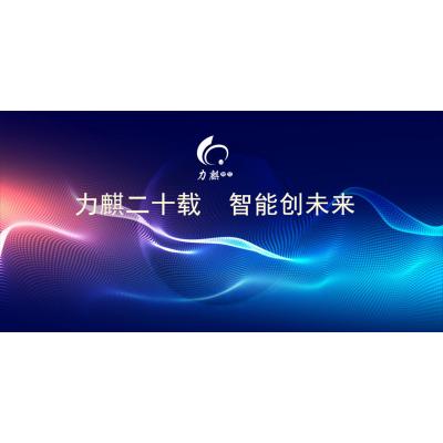 新年贺词|力麒喜迎2020,献礼二十周年!