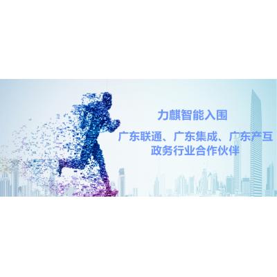 喜讯|力麒智能入围广东联通、广东集成、广东产互政务行业合作伙伴