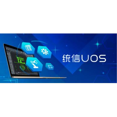 广州力麒完成统信操作系统兼容认证