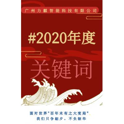 回顾|广州力麒#2020年度关键词